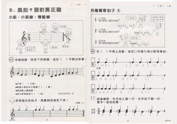 【批发】dm109《日本doremi》每周一回音乐作业本 (上)